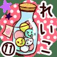 【れいこ】専用11