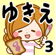Sticker for exclusive use of Yukie 3