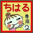 [ちはる]の便利なスタンプ!2