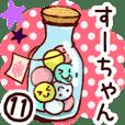 【すーちゃん】専用11