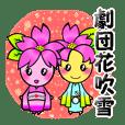劇団花吹雪★みんなのスタンプ!!