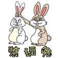 Funny rabbit - Internet language