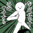 ホワイトな【三谷】