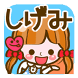Cute Girl Shigemi