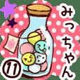【みっちゃん】専用11