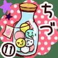 【ちづ】専用11