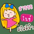 I am Nice (Ver.Aino cute)