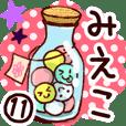 【みえこ】専用11