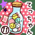 【てっちゃん】専用11