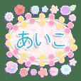 """""""あいこ""""名前入り花と柄♪挨拶と返事"""
