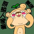 豆芽猴-布‧里尼 第二彈!來啦!!