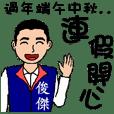 我是俊杰-节庆篇