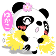 Miss Panda for YUKAKO only [ver.1]