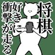 将棋◎主張スタンプ/好き/趣味