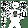 柔道◎主張スタンプ/好き/趣味