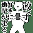 餃子◎主張スタンプ/好き/趣味