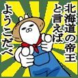 ようこが使う面白名前スタンプ北海道弁