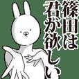 篠田さん用インパクトがあるデカ文字