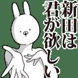 新田さん用インパクトがあるデカ文字