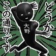 ブラックな【大野・おおの】