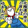 ゆきえが使う面白名前スタンプ北海道弁