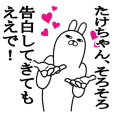 Sticker gift to take Funnyrabbit love