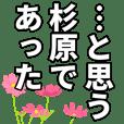 杉原さん名前ナレーション