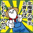 ともちゃんが使う面白名前スタンプ北海道弁