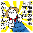 みかちゃんが使う面白名前スタンプ北海道弁