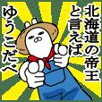 ゆうこが使う面白名前スタンプ北海道弁