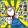 かよちゃんが使う面白名前スタンプ北海道弁