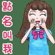 女大生Jessica -大學校園生活篇