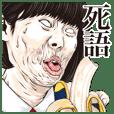 しろめ爆弾 第11弾 死語