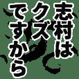 志村さん名前ナレーション