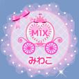 動く#みわこ♪ 過去作MIXの名前バージョン