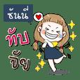 My name is Sunny (Narak Kuan Kuan 1)
