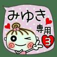 Convenient sticker of [Miyuki]!3