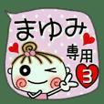 Convenient sticker of [Mayumi]!3