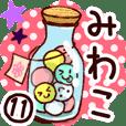 【みわこ】専用11