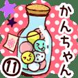 【かんちゃん】専用11