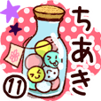 【ちあき】専用11