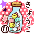 【きょうこ】専用11