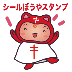 Seal Boya Fighting For A Tb Free World Line Stickers Line Store