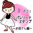 Ballerina's mother Sticker+++HAHArina+++