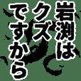 岩渕さん名前ナレーション