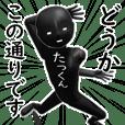 ブラックな【たっくん】