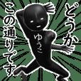 ブラックな【ゆうこ】