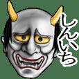 Shinichi Hannya Namae Sticker