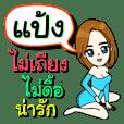 Paeng (Very pretty)