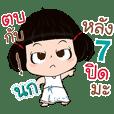 my name is Nok ( Kanomchant Version )